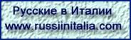 Русские в Италии :: форум :: новости :: документы :: работа::