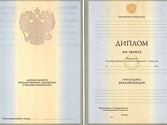Образец российского диплома о высшем образовании с сайта hse.ru